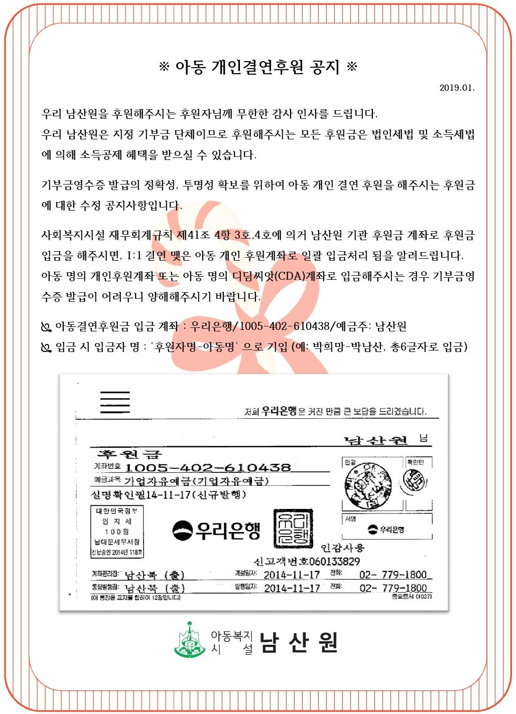 [후원] 아동 개인결연후원 공지-copy-1-001.jpg